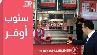 خدمة تتيح لركاب الخطوط التركية التجول في إسطنبول