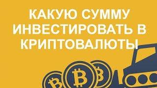 Какую сумму вы готовы инвестировать в криптовалюты? - Инвестиции в криптовалюты