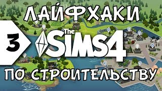 КАК ОБУСТРОИТЬ ГОРОД В СИМС 4 (Часть 2)➤ЛАЙФХАКИ ПО СТРОИТЕЛЬСТВУ #3 | The Sims 4