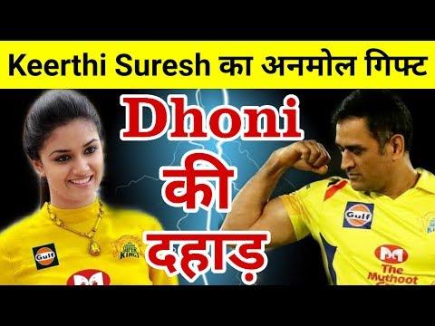 देखिये जब Keerthi Suresh ने Dhoni से कहा कुछ ऐसा, उड़ गए सबके होश || Roar Of The Lion