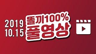 똘끼 리니지m 天堂M 오늘밤12시 역사적인 집행검러쉬갑니다! 2019 10.15 LIVE