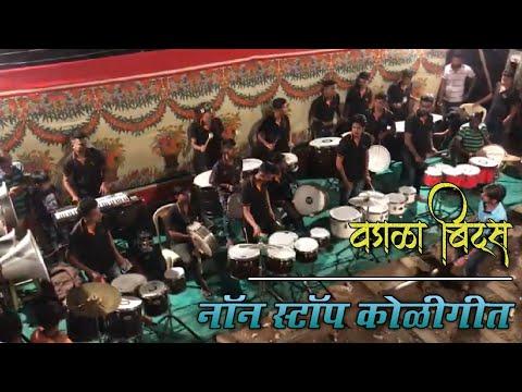 Wadala Beats (Non Stop Koligeet)  2018