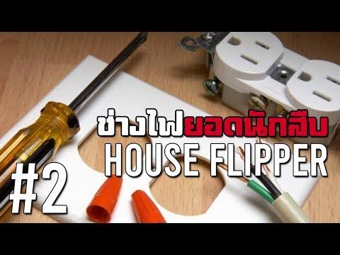 ช่างไฟยอดนักสืบ - House Flipper #2