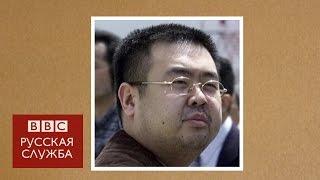 Кто убил брата Ким Чен Ына?