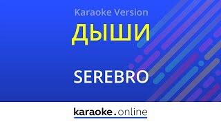 Дыши - Serebro (Karaoke version)