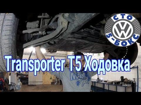 Обзор Transporter T5 Ходовка на СТО