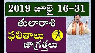 జూలై నెల 16-31 రాశిఫలాలు తులారాశి |Rasi Phalalu 2019 Tula Rasi | July 16-31 | Libra Horoscope