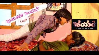 Priyatama Telusuna Video Cover Song || Jayam Movie || Nitin & Sadha || SMS Arts