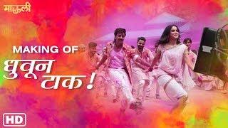 Making of Dhuvun Taak | Mauli | Riteish Deshmukh | Genelia Deshmukh | Ajay Atul | 14 Dec'18