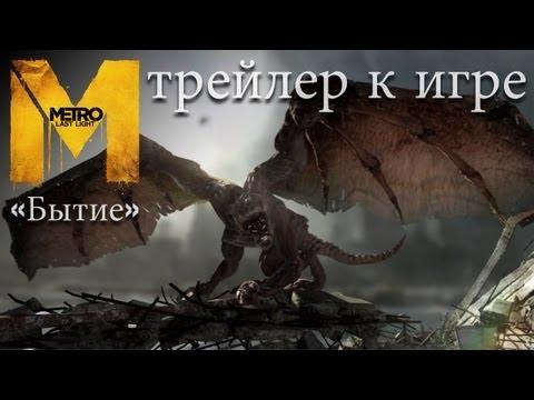 Metro: Last Light - трейлер «Бытие»