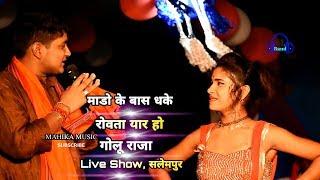 माडो के बास धके रोवता यार हो गोलू राजा Live Show Golu Raja