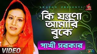 Pakhi Sarkar - Ki Jontrona Amar Buke   কি যন্ত্রণা আমার বুকে    Bicched Gaan   Bangla Video Song