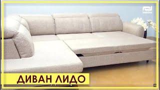 УГЛОВОЙ ДИВАН «Лидо» от Пинскдрев. Обзор углового дивана «Лидо» в Москве