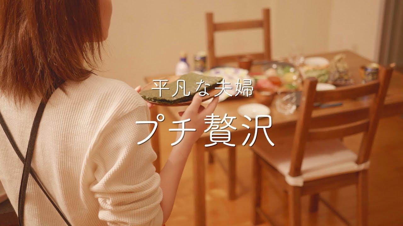 【おうち居酒屋】たまには豪華な手作り料理で夫婦家飲み