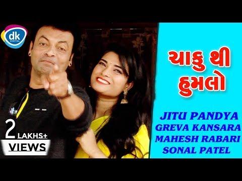 Latest Gujarati Comedy Video 2018 | ચાકુ થી હુમલો | Jitu Pandya | Mahesh Rabari
