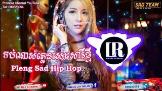 បទឡូយកប់សារី (PLENG SAD HIP HIP), ភ្លេងសេដកាច់ចង្កេះ Hip Hip By Mrr Thea ft Mrr Chav Chav And Mrr Di