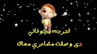 rayeh beya feen-Amal Maher karaoke mr pops
