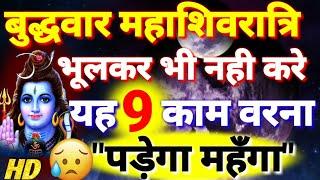 महाशिवरात्रि को भूलकर भी नही करें यह 9 काम वरना हो सकता है भारी नुकसान।।Mahashivratri 13,14 Feb 2018