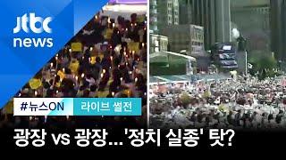 """'조국 대전'에 광장 vs 광장…""""본질과 멀어질 우려"""" [라이브썰전 H/L]"""
