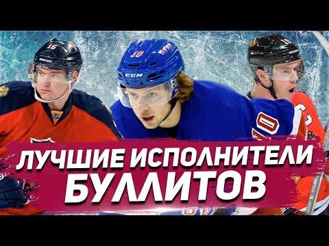 ПАНАРИН, КУЗНЕЦОВ, БАРКОВ - кто ЛУЧШИЙ ИСПОЛНИТЕЛЬ БУЛЛИТОВ в НХЛ 19/20?