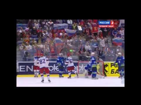 ЧМ по хоккею 2015. Россия - Словения 5:3 (3.05.15) голы