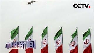 [中国新闻] 美增兵中东 伊朗强硬回应 伊朗威胁将给予美国致命一击 | CCTV中文国际