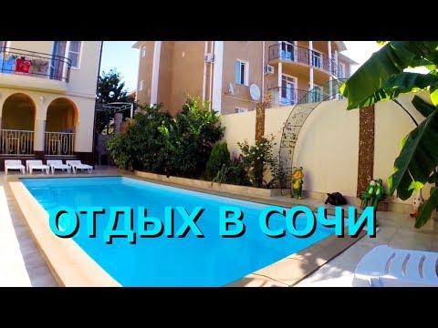 Сочи Лазаревское Отель Мармелад