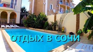 Сочи Лазаревское Отель