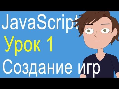 Урок 1 - Как сделать игру и анимацию на языке JavaScript. Обзор игрового движка PointJS