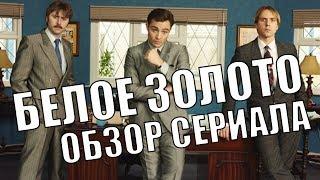 """БЕЛОЕ ЗОЛОТО """"WHITE GOLD"""" ОБЗОР СЕРИАЛА"""