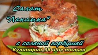 """Салат """"Лакомка"""" с соленой горбушей"""