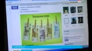 В Саранске промышляли мошенники с «волшебными» деньгами