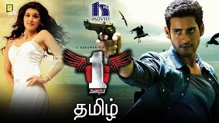 No 1 Tamil Full Movie - Latest Tamil Full Movies - Mahesh Babu, Kriti Sanon - Sukumar