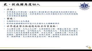 單元三:人類共同遺產之未來 海洋政策碩士學位學程 徐胤承