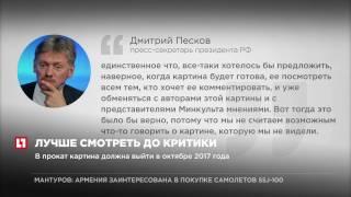 """В Кремле посоветовали ознакомиться с фильмом """"Матильда"""" прежде, чем его осуждать"""