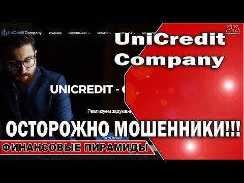 UniCredit Company [ЮниКредит Компани] Осторожно мошенники /Как выманивают деньги #ValeryAliakseyeu