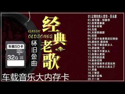 一人一首成名曲精选100首 抖音神曲   20首 【Hokkien 】新歌推薦 年超好听的歌曲排行榜   甜蜜情歌   你一定有聽過的洗腦神曲歌   lagu mandarin top music