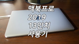 맥북프로 2019 13인치 사용기