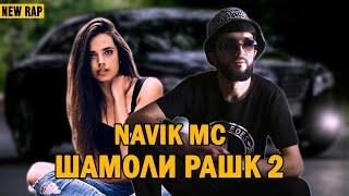 Navik MC - Камбагали западло нест (Клипхои Точики 2020)