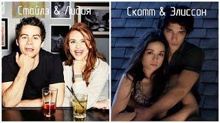 Allison & Scott // Stiles & Lydia // Бежать к нему (Волчонок)