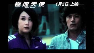 Speed Angels 極速天使 [HK Trailer 香港版預告]