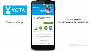 Мобильный оператор - Yota (Мини - обзор)