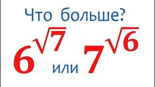 Сравните числа без калькулятора ★ Что больше ★ 6^√7 или 7^√6