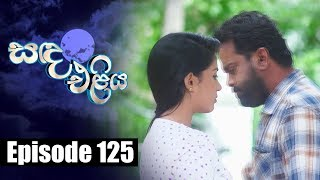 Sanda Eliya - සඳ එළිය Episode 125 | 12 - 09 - 2018 | Siyatha TV Thumbnail