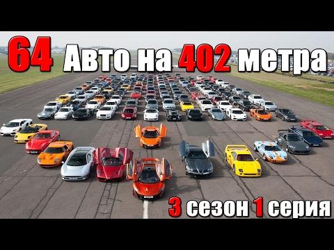 64 автомобиля на