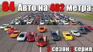 64 автомобиля на 1/4 мили! Мировой дрэг-рейсинг в 6 эпизодах