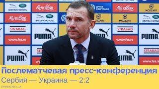 Сербия Украина послематчевая пресс конференция Андрея Шевченко