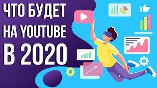 Тренды youtube 2020. Что будет с ютубом? Что нужно чтобы зарабатывать на ютубе.