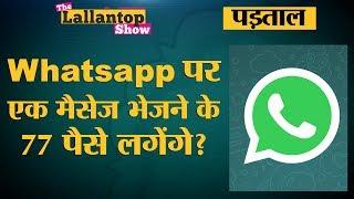 Fact Check: Whatsapp Down होने के बाद Narendra Modi 11:30 PM से 6 AM तक App बंद करा देंगे?