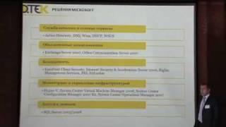 Программа построения ИТинфраструктуры ДТЭК(Создание новой ИТ инфраструктуры в ДТЭК с помощью компании Microsoft. Постановка процессов управления в ИТ...., 2009-12-21T10:51:06.000Z)